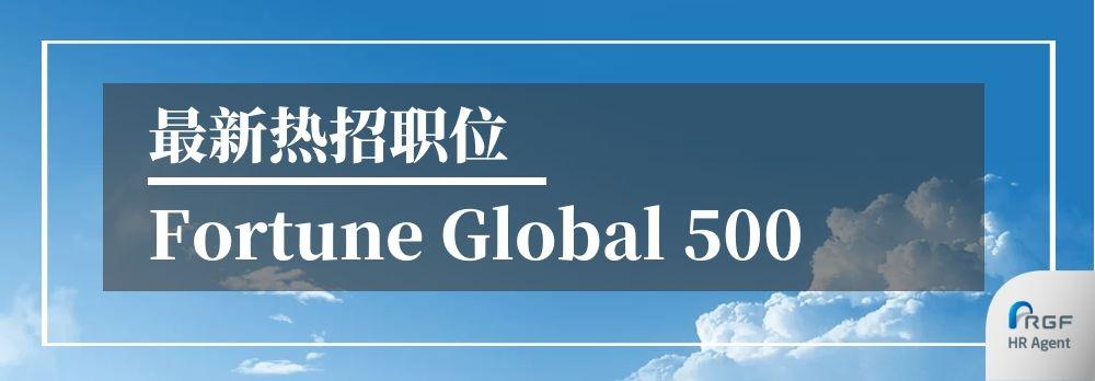 世界500强 最新职位特辑