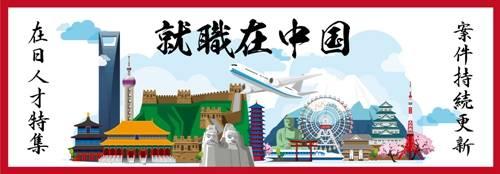 就职在中国(Work In China)在日人才特集